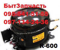 Компрессор ACC / SECOP / HMK 12 AA  198 Вт Хладагент R-600а (Изобутан)