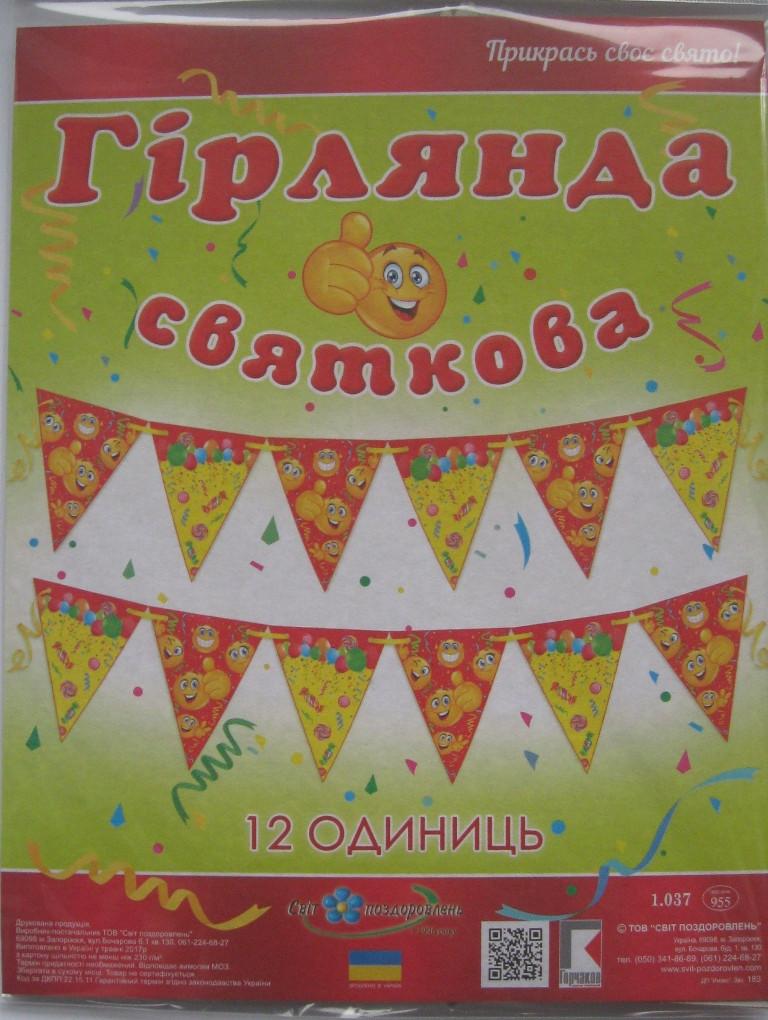 """Гирлянда-подвеска праздничная """"Флажки"""" картонная 12 элементов, длина 2,25м."""