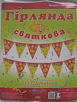 """Гирлянда-подвеска праздничная """"Флажки"""" картонная 12 элементов, длина 2,25м., фото 1"""