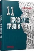 Кирило Кобрин 11 празьких трупів