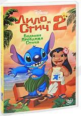 DVD-диск Лило и Стич 2. Большая проблема Стича (США, 2005) Дисней
