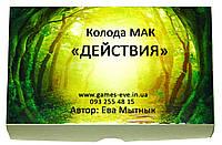 """""""Действия"""" (Мытнык Ева) - Метафорические ассоциативные карты"""