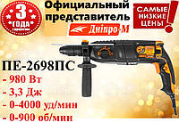 Перфоратор Электрический Дніпро-М ПЕ-2698ПС