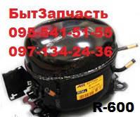 Компрессор ACC / SECOP / HMK 95 AA Потребляемая мощность 167 Вт Хладагент R-600a (Изобутан)