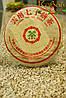"""Блин Шу Пуэра CNNP 2007 года 357 г """"Зеленая Марка""""(китайский прессованный чай, Shu Puerh beeng cha)"""