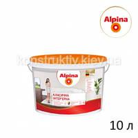 Краска интерьерная Alpina Классическая, 10л