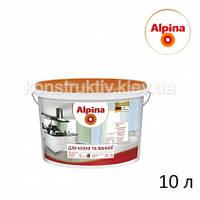 Краска интерьерная для кухни и ванной Alpina, 10л