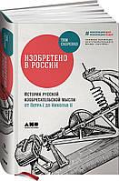 Изобретено в России. История русской изобретательской мысли от Петра I до Николая II