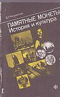 Д.Л.Кондратьев Памятные монеты История и культура
