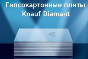 Гипсокартон  Knauf  Диамант 12,5х1200х2500