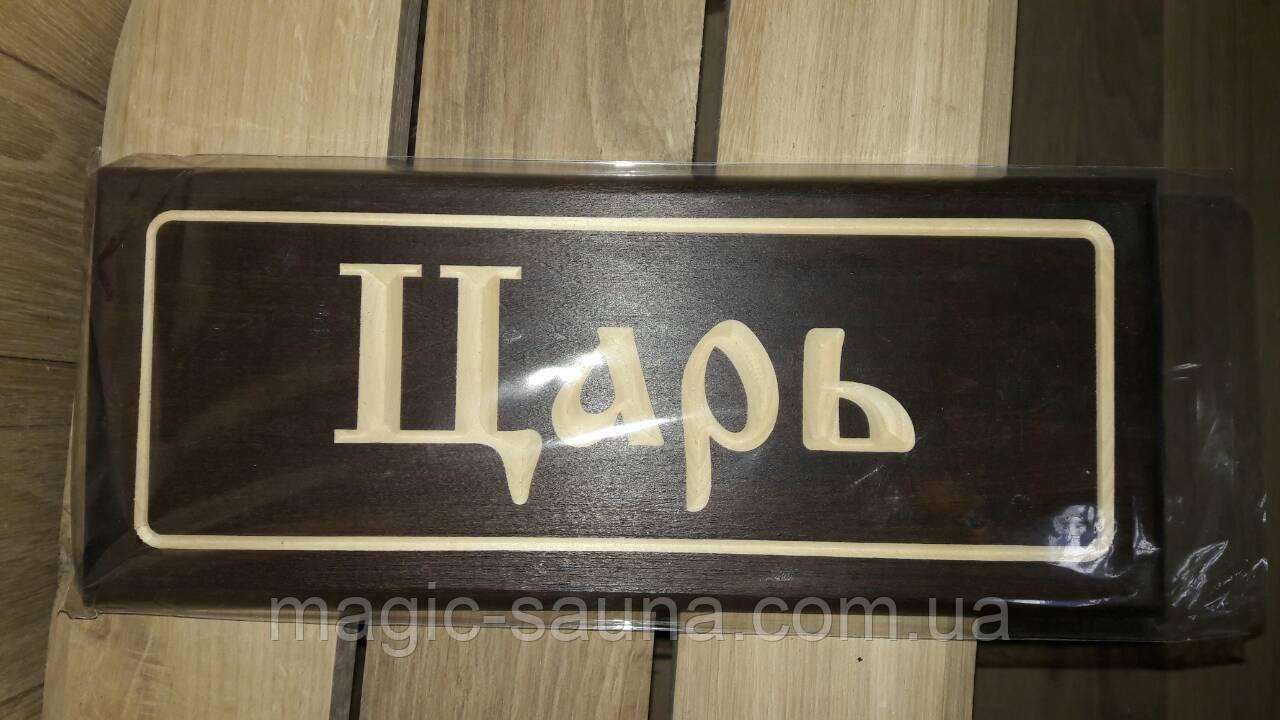 """Табличка  для сауны и бани """"Царь"""""""