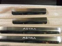 """Накладки на пороги Opel Astra G 1998-2009 """"Standart"""" на метал (нержавеющая сталь)"""