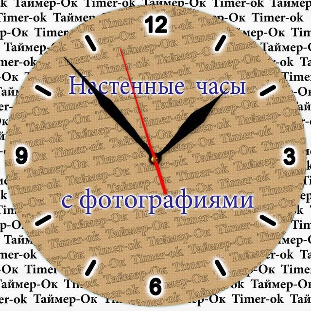 Картинка часов настенных с фотографиями