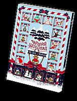 Шоколадный набор Чарівний шоколад від Діда Мороза 24 плиток шоколада с пожеланиями