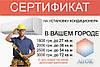 Сертификат на установку кондиционера действующий во всех городах Украины