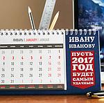 Где напечатать календари