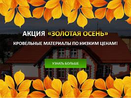 """Акция """"Золотая Осень!"""""""