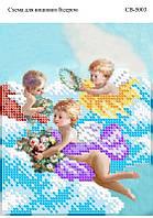 Ангелочки в облаках. СВ - 5003 (А5)