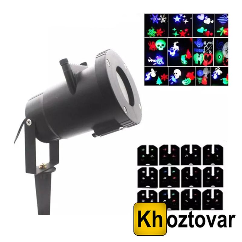 Лазерный проектор Star Shower Lamp Lawn + 12 картриджей