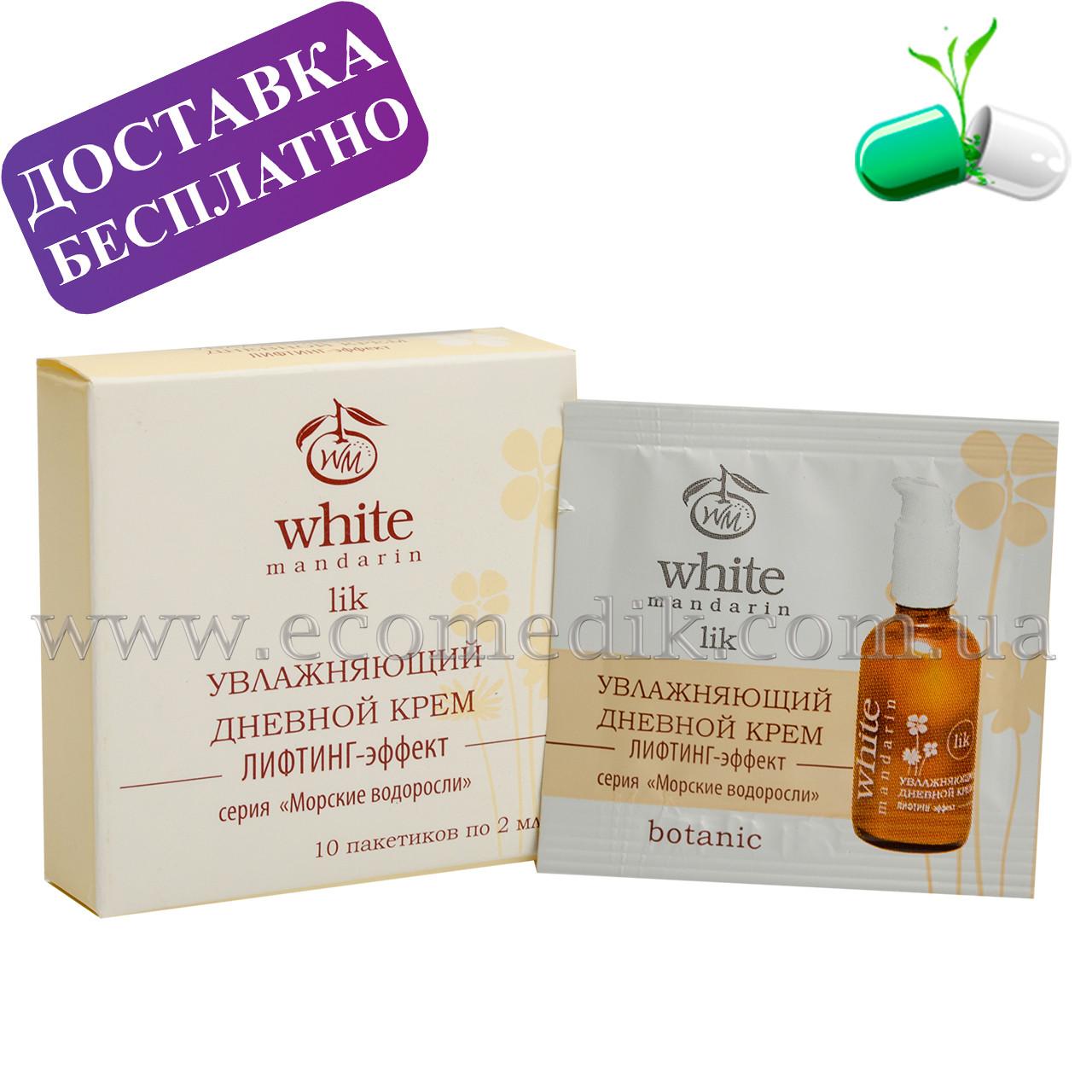 Пробник увлажняющего дневного крема «Лифтинг-эффект» серии «Морские водоросли» White Mandarin 2 мл