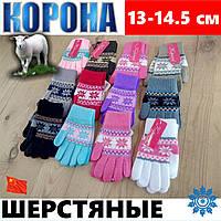 Перчатки шерстяные детские Корона  ассорти  ПДЗ-171754