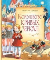 «Королевство кривых зеркал» Виталий Губарев