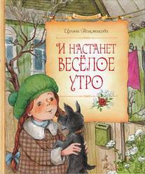 И настанет весёлое утро: повесть-сказка  Токмакова Ирина Петровна