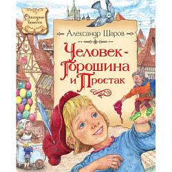 Человек-Горошина и Простак - Александр Шаров