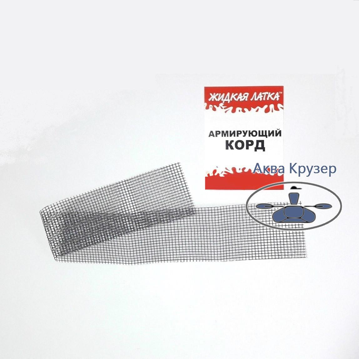 """Армирующий Корд """"Жидкая Латка"""" для ремонта лодок и других надувных изделий из ткани ПВХ"""