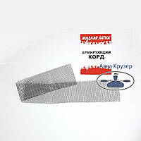 """Армуючий Корд """"Рідка Латка"""" для ремонту човнів та інших надувних виробів з тканини ПВХ"""