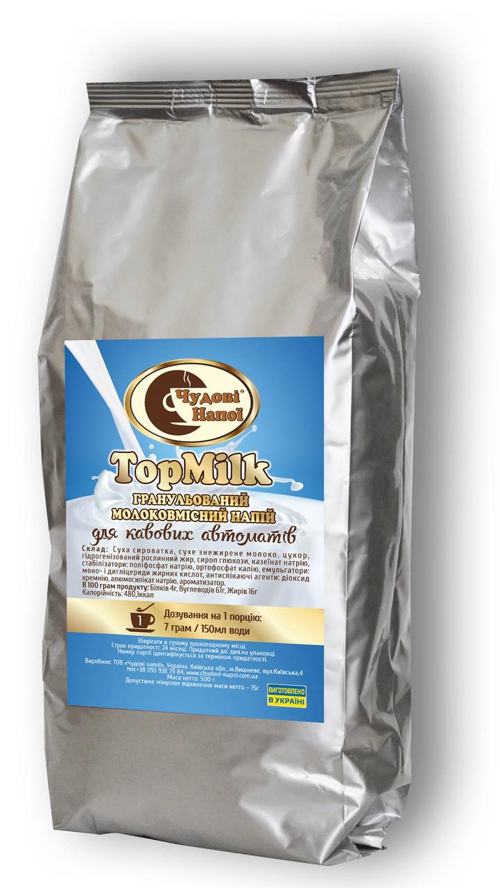 Молоко гранулированное TopMilk для кофейных автоматов
