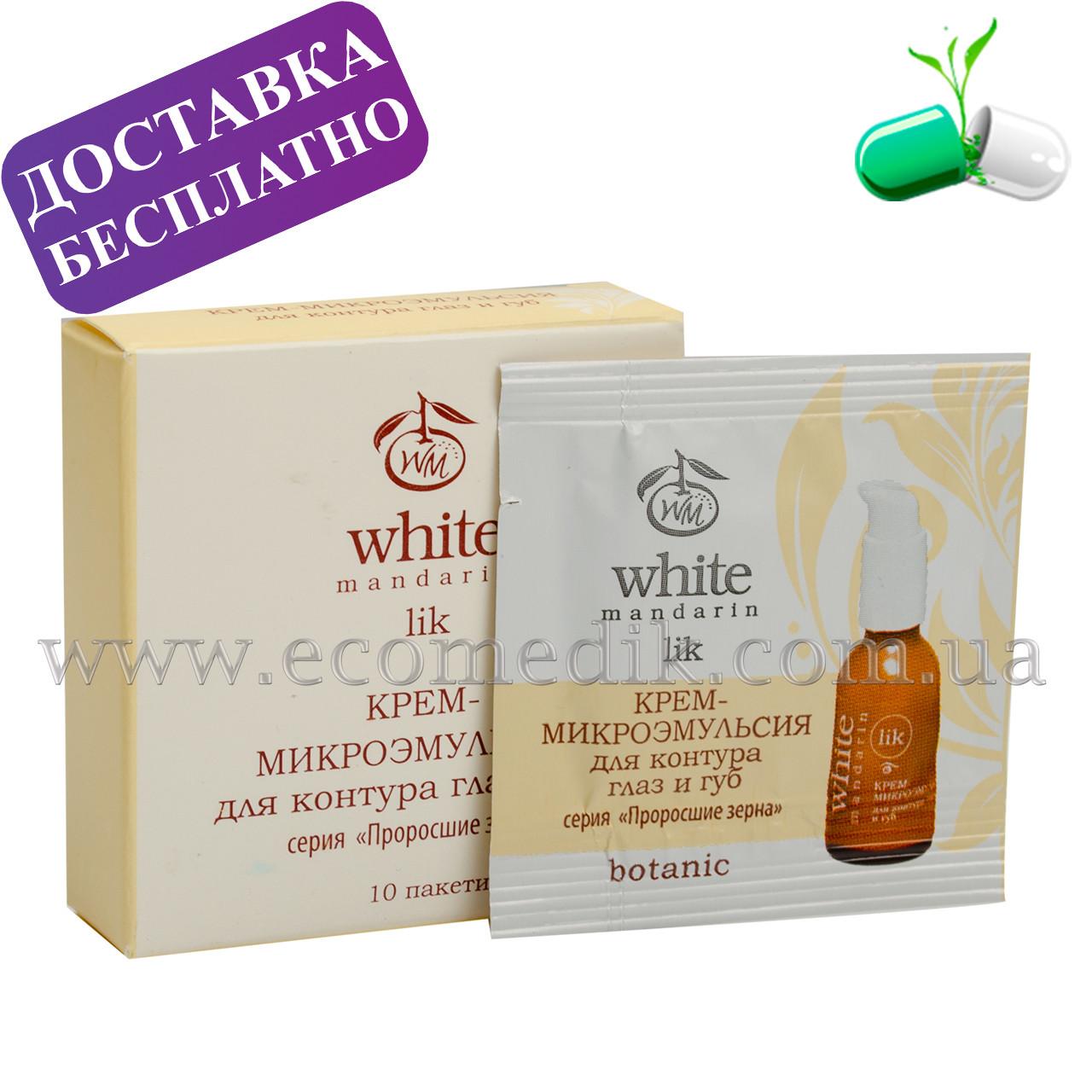 Пробник крему-микроэмульсии для контуру очей і губ серії «Пророслі зерна» White Mandarin 1,5 мл