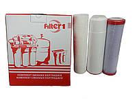 Комплект сменных картриджей Filter1