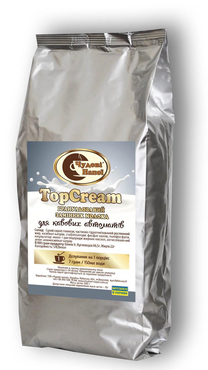 Сливки гранулированные TopCream для кофейных автоматов