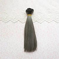 Волосы для Кукол Трессы Прямые СЕРЫЕ 25 см
