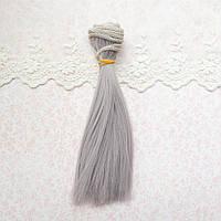Волосы для Кукол Трессы Прямые СИЗЫЕ  25 см