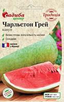 Кавун Чарльстон Грей (Традиція) 0.5 г
