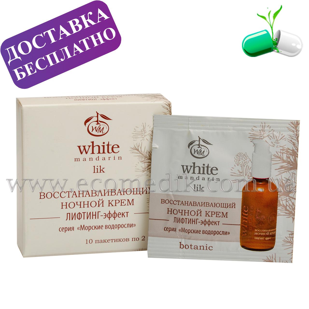 Пробник восстанавливающего ночного крема «Лифтинг-эффект» серии «Морские водоросли» White Mandarin 2 мл