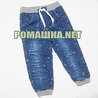 Детские утепленные джинсы р. 98 на махре для девочки теплые зимние Турция 3919 Серый