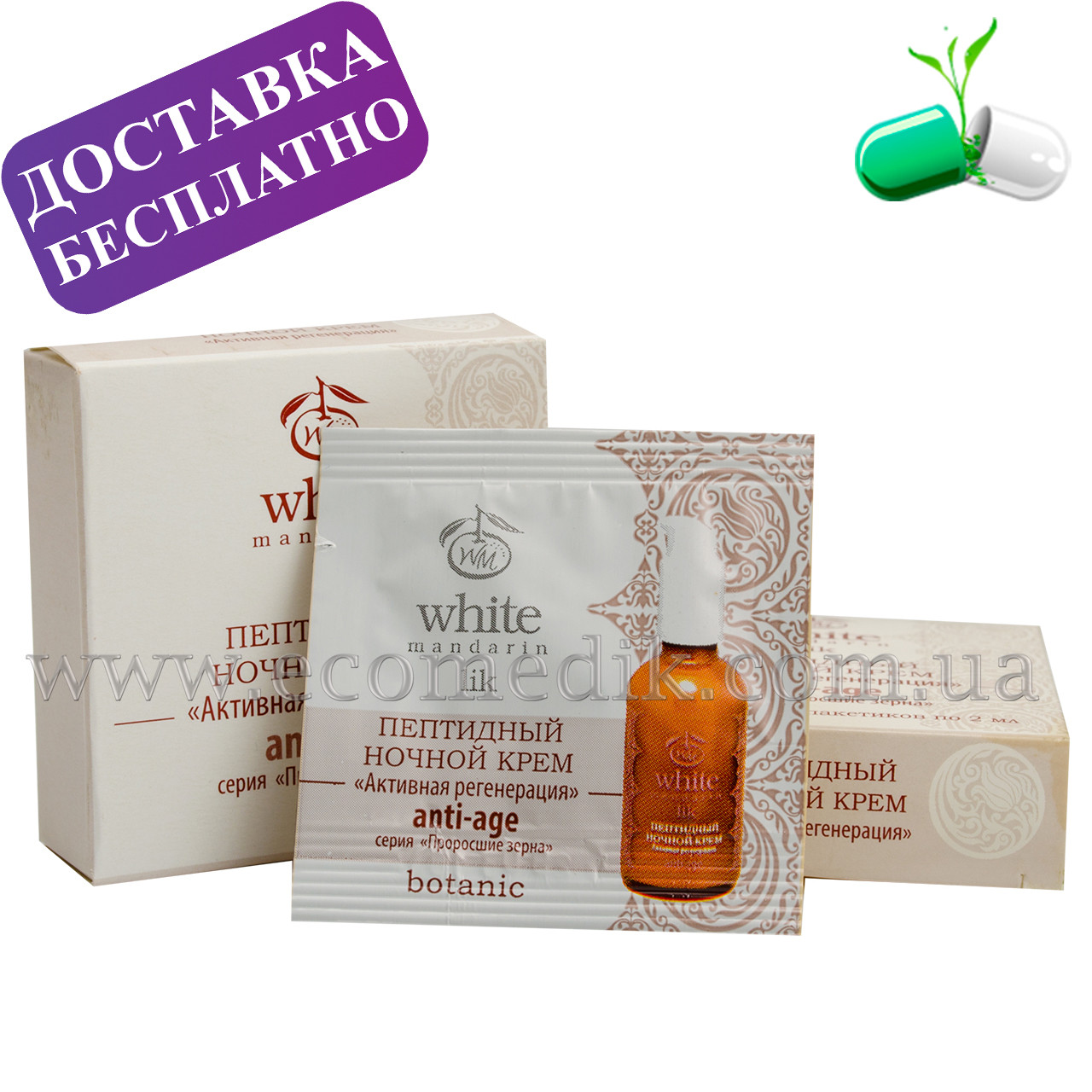 Пробник пептидного ночного крема «Активная регенерация» серии «Проросшие зерна» White Mandarin 2 мл