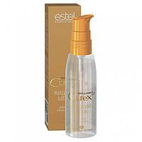 Жидкий шелк Estel Professional Curex Brilliance для всех типов волос 100 мл