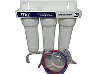 Система очистки питьевой воды Ital