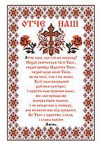 """Салфетка  """"Отче наш"""", на русском языке шелк."""
