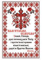 Ритуальная рушник * Помним , Скорбим * , Атлас (Шелк) дизайн №9