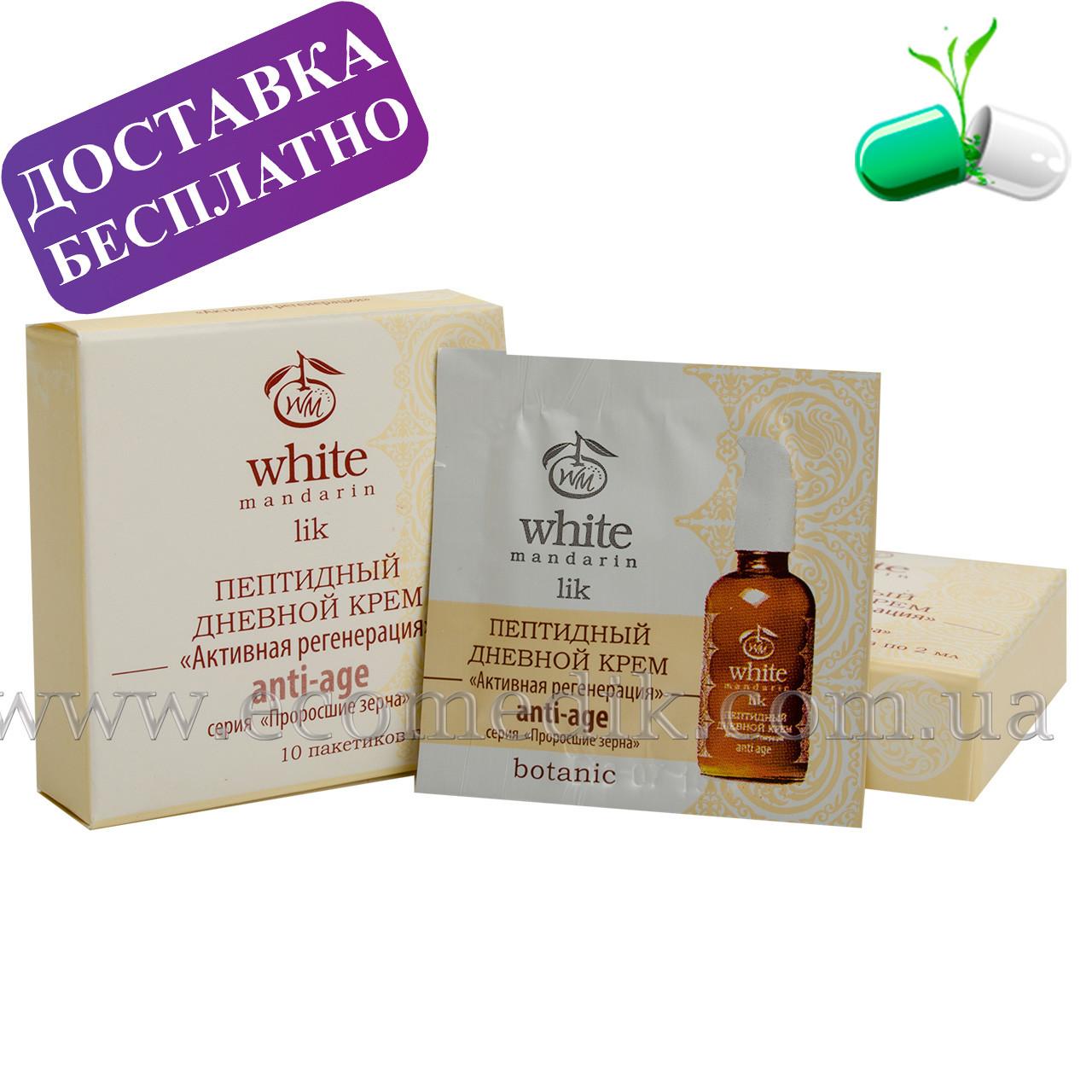 Пробник пептидного дневного крема  «Активная регенерация» серии «Проросшие зерна» anti-age White Mandarin 2 мл