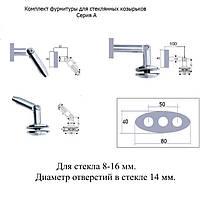 Комплект фурнитуры для стеклянных козырьков и ограждений от производителя