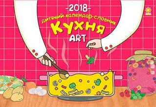 """Календар Зірка """"Дитячий календар-словник. Кухня ART"""" 2018 настін."""