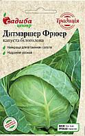 Капуста білоголова рання  Дитмаршер Фрюер (Традиція)
