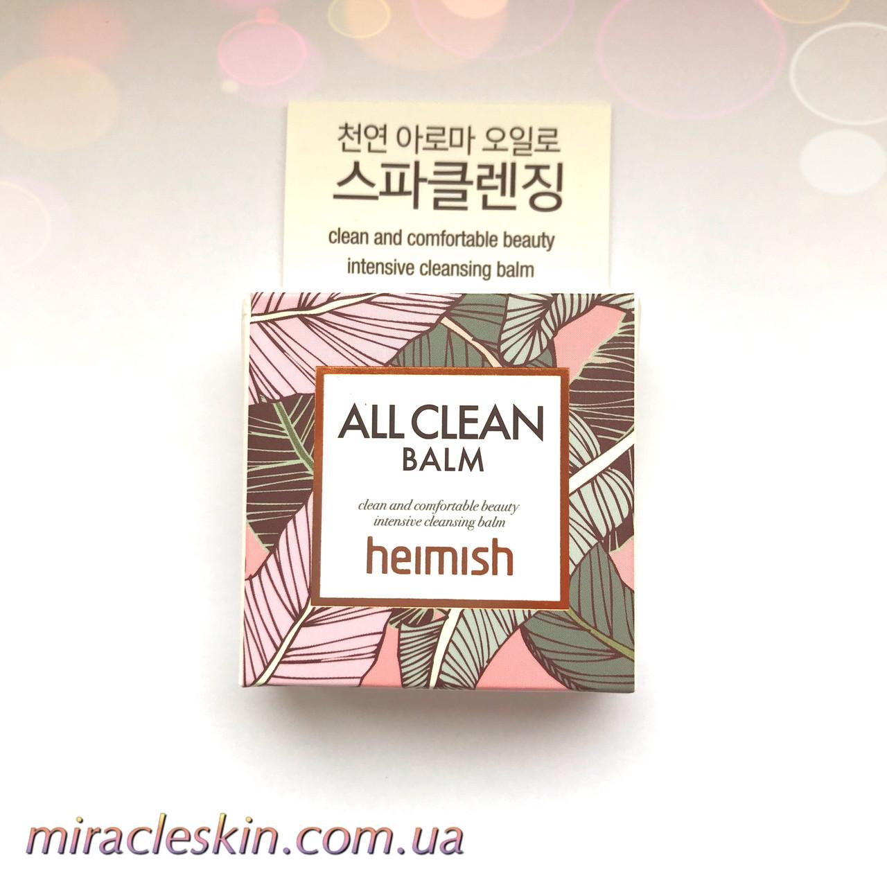 Очищаюший бальзам All Clean Balm Heimish 5ml