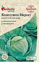 Капуста білоголова середня  Копенгаген Маркет (Традиція) 1г